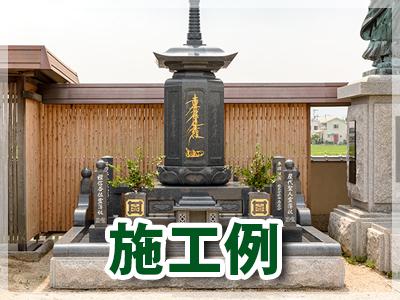 岡山石材センター施工例