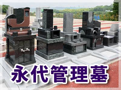 岡山石材センター永代管理