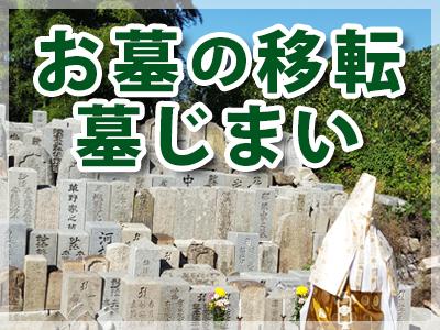 岡山石材センターお墓の移転