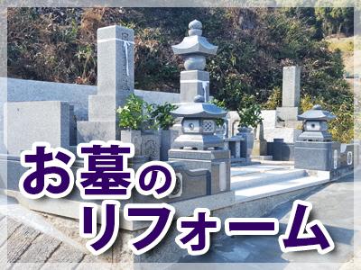 岡山石材センターお墓のリフォーム