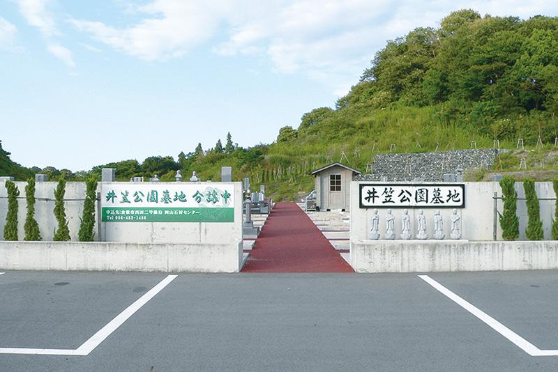 井笠公園墓地