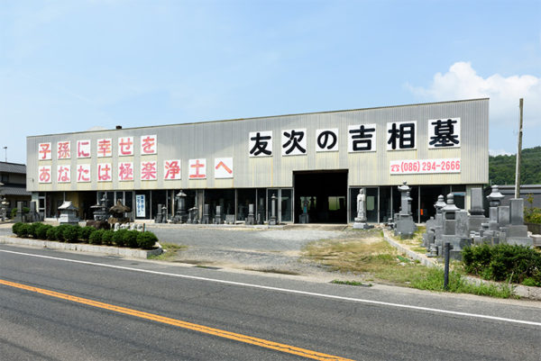 岡山石材センター 庭瀬店