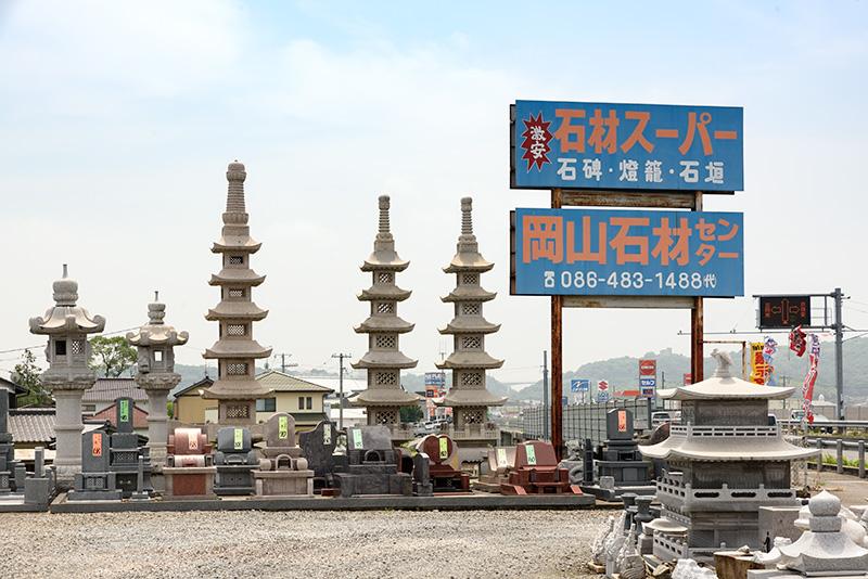 岡山石材センター