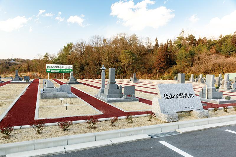 佐山公園墓地
