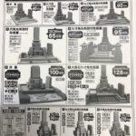 山陽新聞30年7月7日