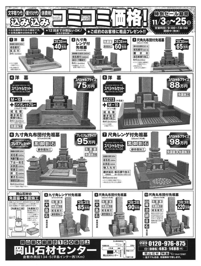 2018年11月3日山陽新聞掲載