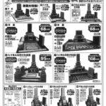 2019年1月4日山陽新聞掲載