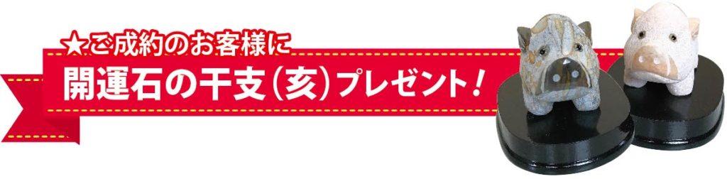 開運石の干支(亥)プレゼント!
