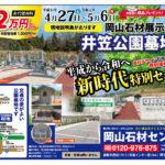 井笠公園墓地 平成から令和へ新時代特別セール!