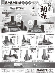 2020年1月4日山陽新聞掲載