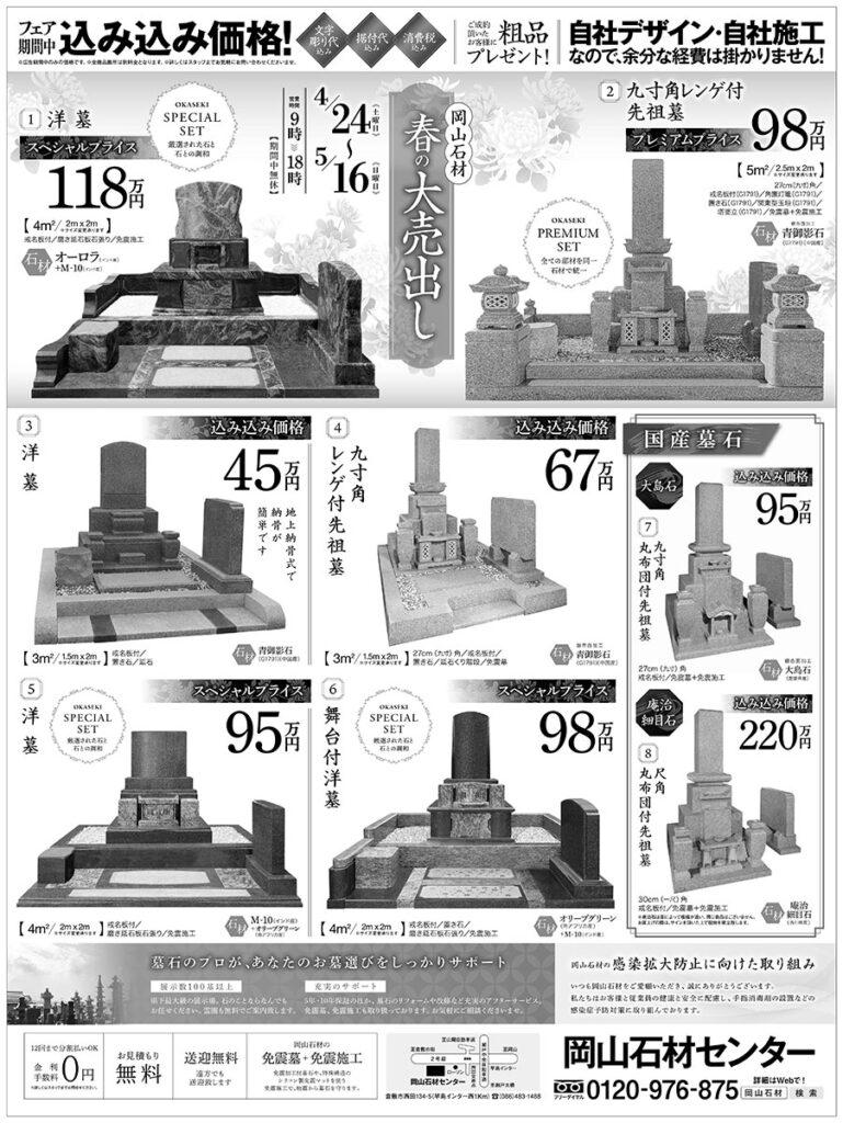 4月24日〜5月16日春の大売出し山陽新聞掲載